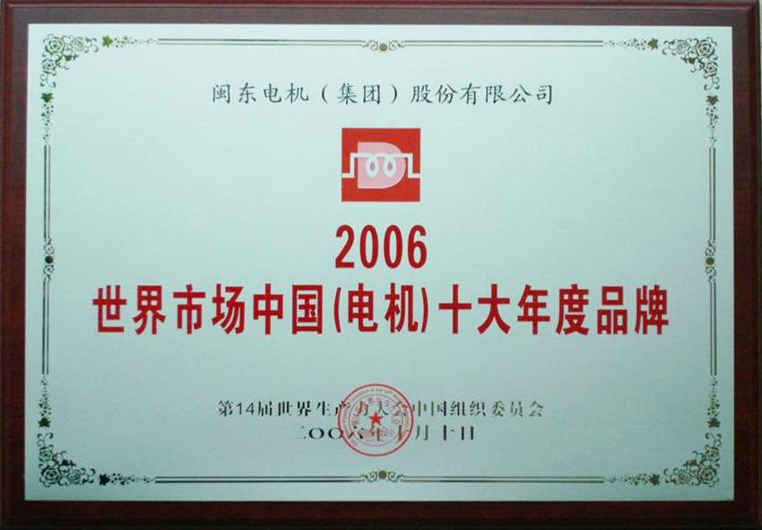 世界市场中国电机十大年度品牌