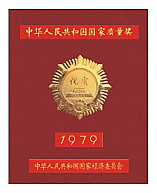 1979年腾博会电机获得国家优质金奖