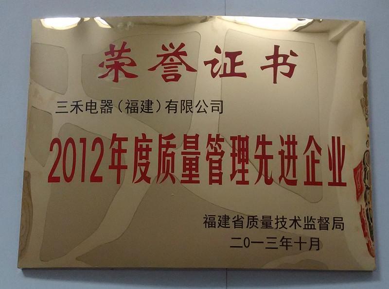 腾博会电机获得2012年质量管理先进企业