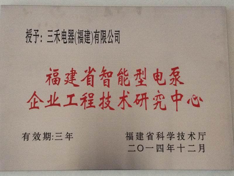 福建省智能型电泵企业工程技术研究中心