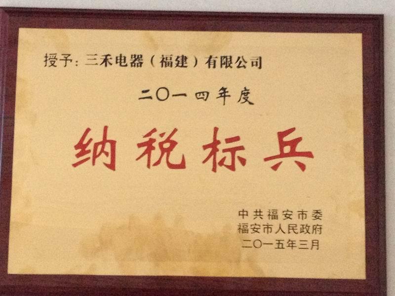 腾博会电机子公司三禾公司荣获2014年度超1000万元纳税标兵荣誉称号